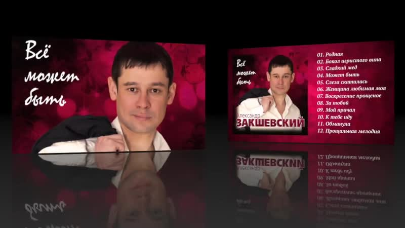 Александр Закшевский - Все может быть!