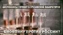 Американцы готовят в грузинской лаборатории биологическую войну против России Руслан Осташко