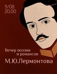 Вечер поэзии и романсов Михаила Лермонтова