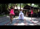 Cвадебный танец невесты и её подружек