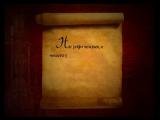012 - Третий член Символа Веры