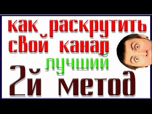 Подписчики на Ваш канал / МЕТОД-2 / СМОТРЕТЬ ОБЯЗАТЕЛЬНО.