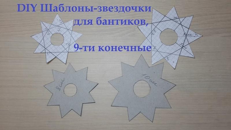 DIY Шаблоны-звездочки для бантиков, 9-ти конечные