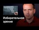 Избирательное зрение Константин Семин Агитпроп 21 10 2018