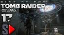 Rise of the Tomb Raider на 100% (Экстремальное выживание) - [17] - Сюжет. Часть 9