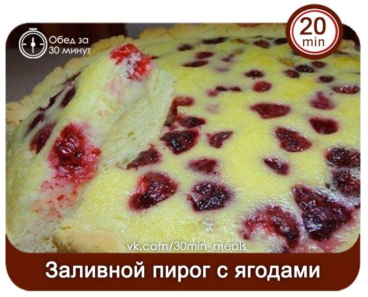 Заливной песочный пирог с ягодами рецепт