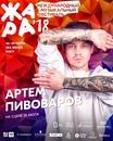 Артем Пивоваров фото #13