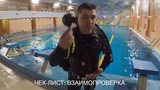 Обучение дайвингу в Новосибирске. Дайвинг-центр Акваланг. Чек-лист Взаимопроверка оборудования