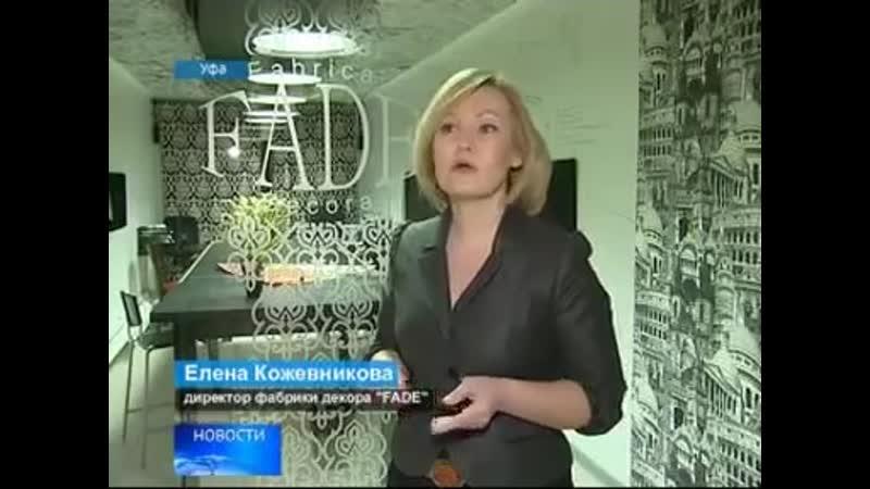 Фабрика Декора ФаДе на телеканале Уфа- Где купить шторы в Уфе, униформу, покрывала, столовое белье, пошив одежды сцены