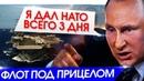 Флотилия НАТО уже в Черном Море! Черноморский Флот ждёт приказа