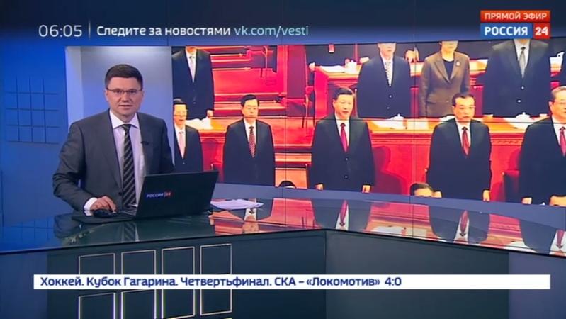 Новости на Россия 24 • Си Цзиньпин переизбран на должность председателя КНР