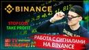 Как торговать по сигналам на бирже BINANCE   Stop Loss Take Profit