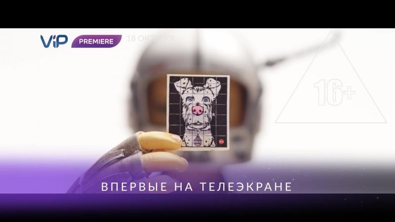 Остров собак на телеканале ViP Premiere