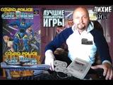 Super Nintendo The Cosmo Police Galivan II Arrow of Justice Космо Полиция Галиван 2 Вячеслав