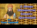 О Личных Обязанностях Каждого Христианина. свт. Тихон Задонский.