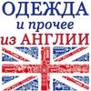 Служба доставки товаров из Англии в Россию и СНГ
