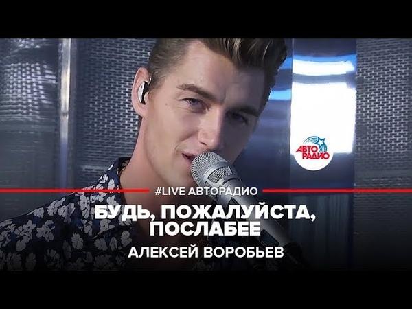 Алексей Воробьев Будь Пожалуйста Послабее LIVE Авторадио