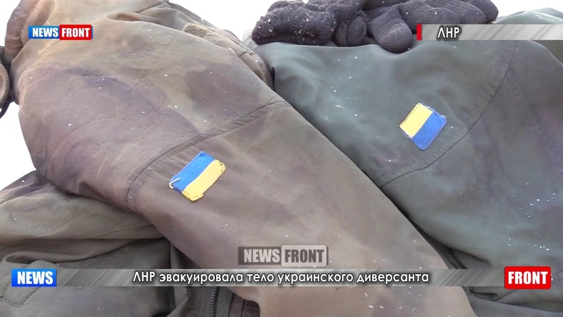 18 ЛНР эвакуировала тело украинского диверсанта