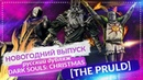 Dark Souls Christmas The Pruld 2018