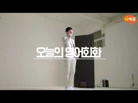 Lee Seung Gi Brain Study English Conversation Video