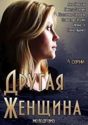 Фильм Другая женщина (все 4 серии)