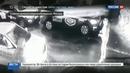 Новости на Россия 24 • Пойман мужчина, обстрелявший женщину и машины у московского клуба