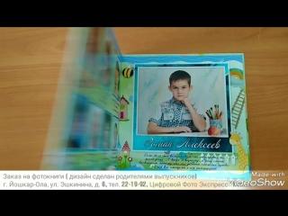 Заказ на фотокниги для выпускников (дизайн сделан родителями) Цифровой Фото Экспресс