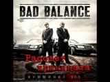 Bad Balance - Рассвет криминала