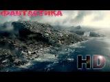 10.5 БАЛЛОВ Апокалипсис (ФИЛЬМ-КАТАСТРОФА, фантастика)