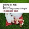 Свадебный фотограф. Хакасия, Красноярский край