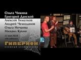 Ольга Чикина, Григорий Данской, Алексей Тиматков,