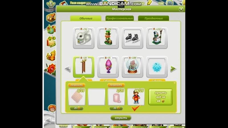 Фокусы аватарских багов Несколько праздниччных предметов