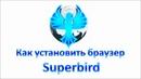 Как установить браузер Superbird. Скачать новый браузер