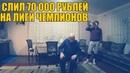 ДЕД ФУТБОЛ СЛИЛ 70 000 РУБЛЕЙ НА ЛИГИ ЧЕМПИОНОВ!