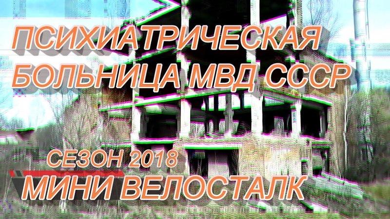 Запретные Места Сибири Психиатрическая больница МВД СССР минивелосталк