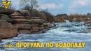 Прогулянка Шолоховськими водоспадами. Єдиний в світі степовий водоспад в Нікопольському районі!