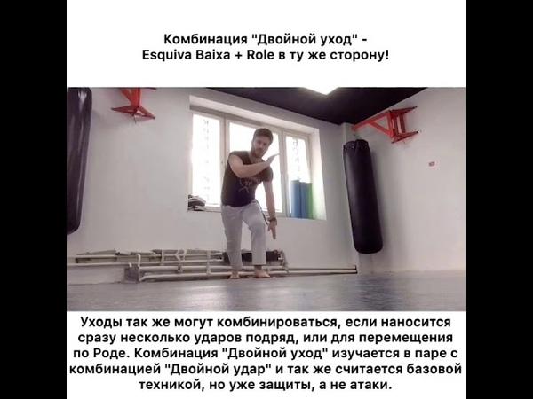 Capoeira technique. Ep.21 Комбинация - Двойной уход (Esquiva BaixaRole в ту же сторону)!