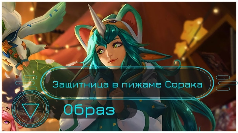 Образ Защитница в пижаме Сорака Pajama Guardian Soraka Skin Spotlight League of Legends