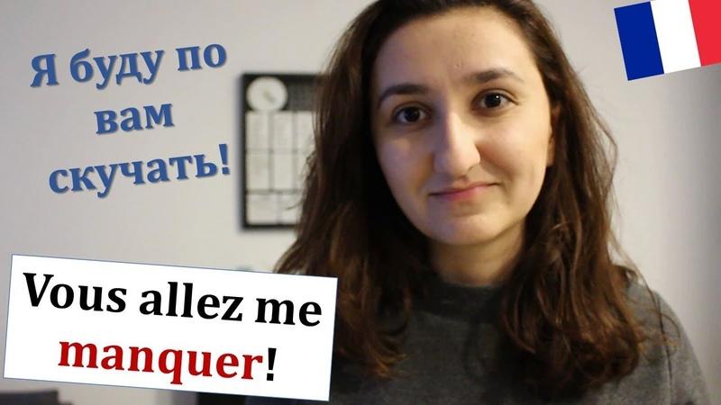 Урок 158 Как сказать по французски Я по тебе скучаю Глагол manquer Разговорный французский