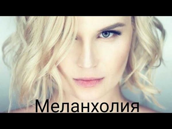 Меланхолия Меланхолия (Полина Гагарина.fan video)