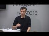 Вадим Кочетков: создание видеоконтента для Instagram (Академия re:Store)