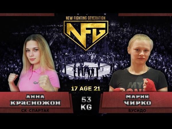 NFG 10 Красножон Анна vs Чирко Мария