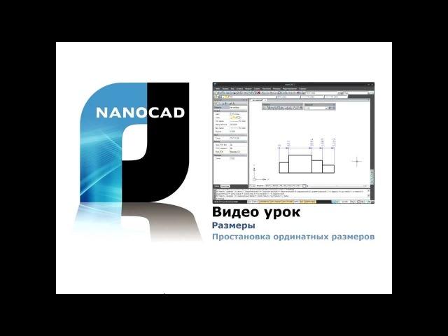 38.nanoCAD. Размеры. Простановка ординатных размеров