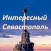 Интересный Севастополь