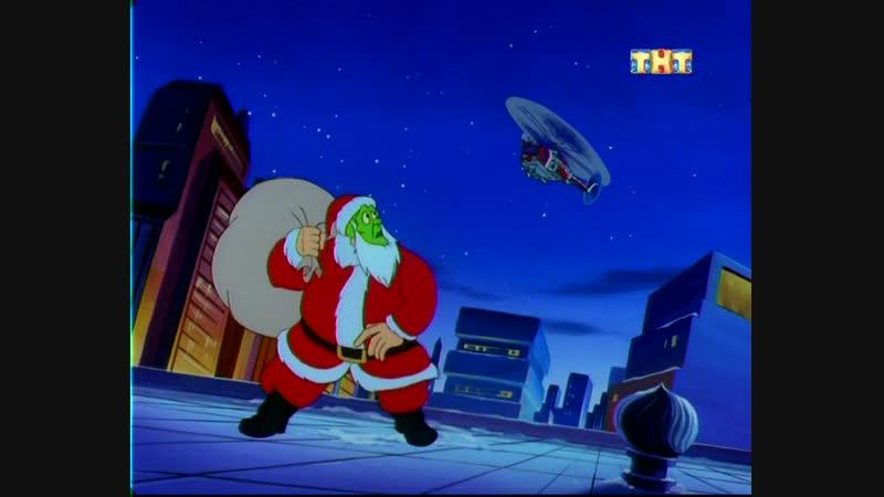 Маска – 1 сезон, 14 серия. Санта Маска | The Mask (1995)