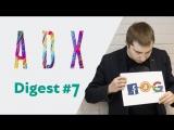 ADX DIGEST#7 | Кто зарабатывает 250 млн Вконтакте, лучший рекламный баннер в истории и почему Google и Facebook в опасности?