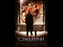 Семьянин 2000. ( The Family Man ) реж. Б.Рэтнер