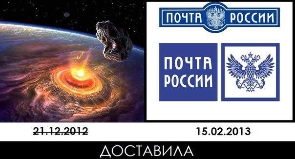 А у нас упал метеорит