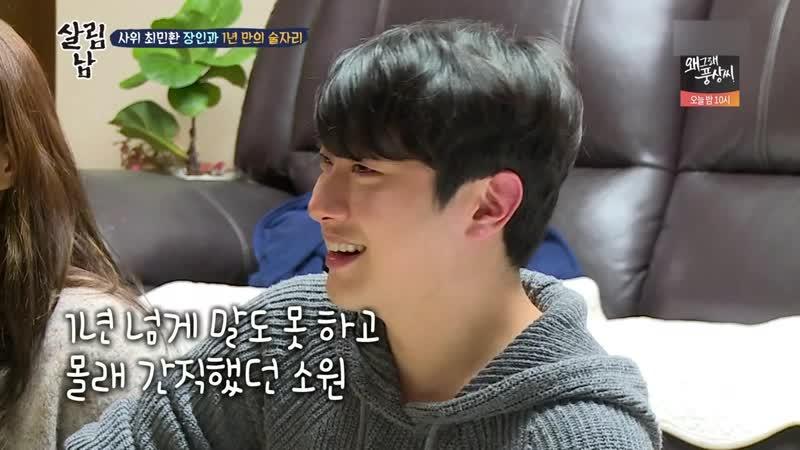 16 01 19 Minhwan @ Mr House Husband Ep 84