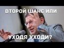 Михаил Лабковский - Второй шанс или уходя уходи Давать ли второй шанс отношениям
